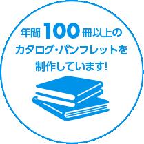 年間100冊以上のカタログ・パンフレットを制作しています!