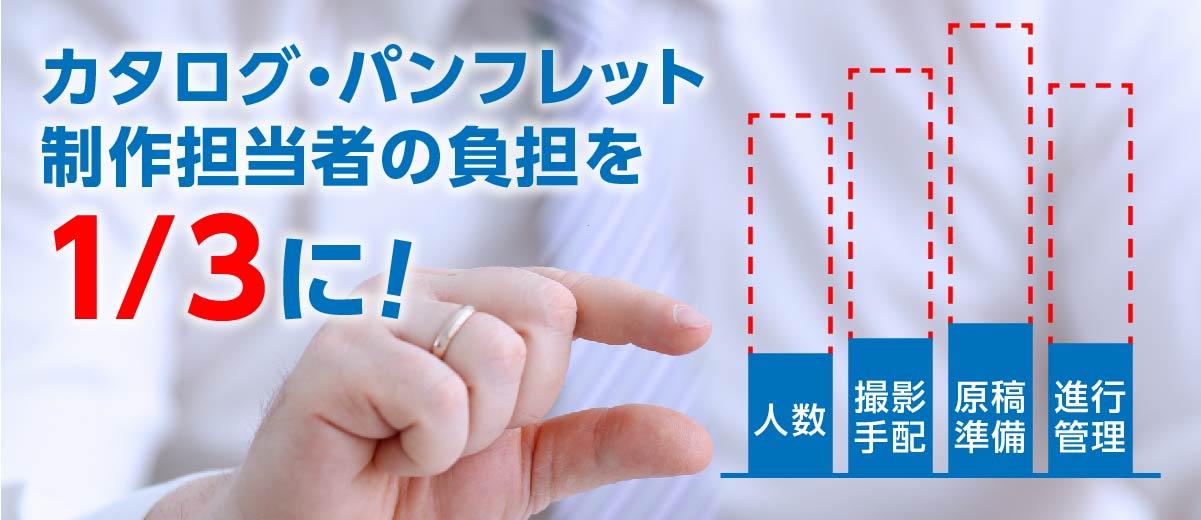 カタログ・パンフレット制作担当者の負担を1/3に!